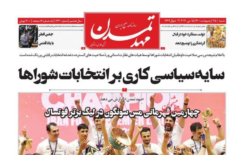 عناوین اخبار روزنامه مهد تمدن در روز شنبه ۲۵ ارديبهشت