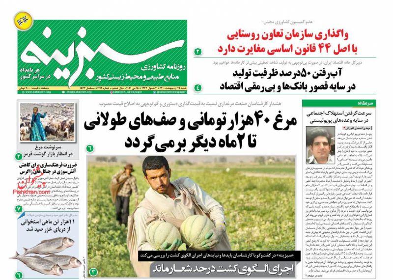 عناوین اخبار روزنامه سبزینه در روز شنبه ۲۵ ارديبهشت