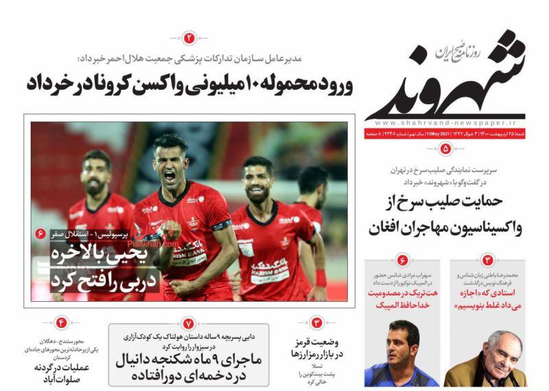 عناوین اخبار روزنامه شهروند در روز شنبه ۲۵ ارديبهشت