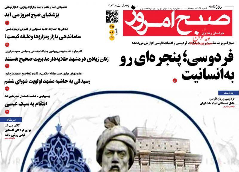 عناوین اخبار روزنامه صبح امروز در روز شنبه ۲۵ ارديبهشت