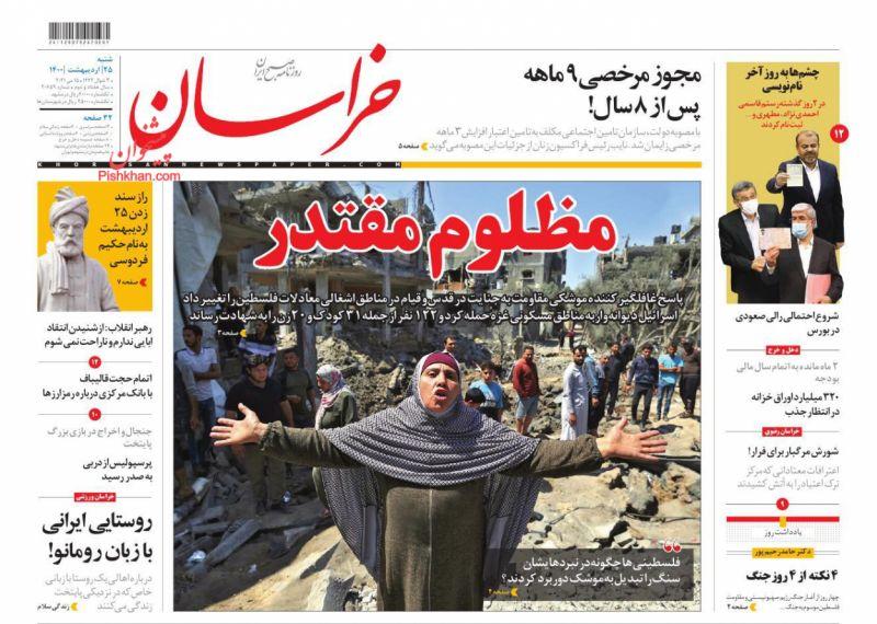 عناوین اخبار روزنامه خراسان در روز شنبه ۲۵ ارديبهشت