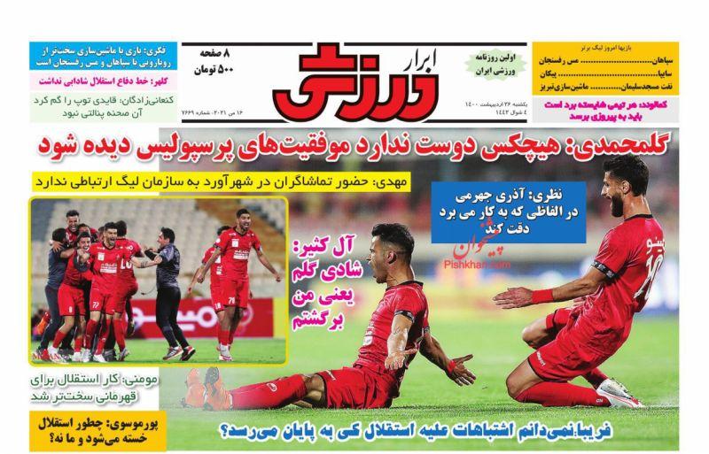 عناوین اخبار روزنامه ابرار ورزشى در روز یکشنبه ۲۶ ارديبهشت