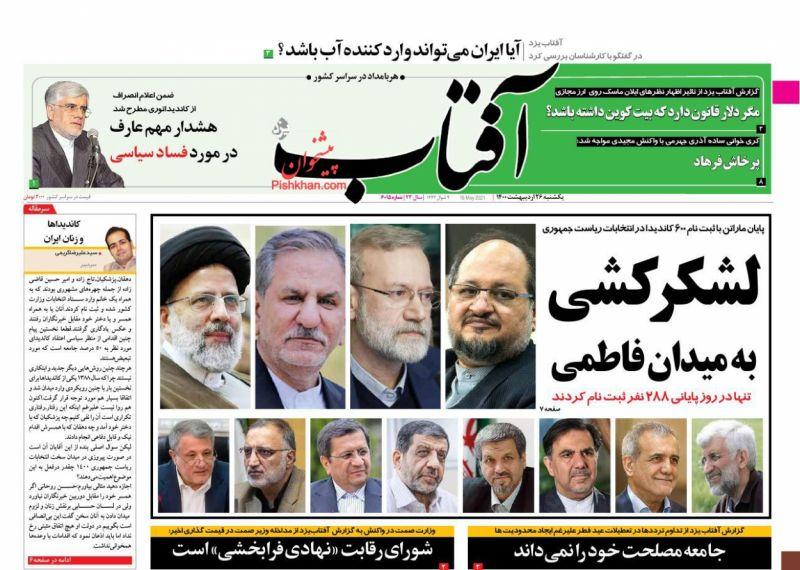 عناوین اخبار روزنامه آفتاب یزد در روز یکشنبه ۲۶ ارديبهشت