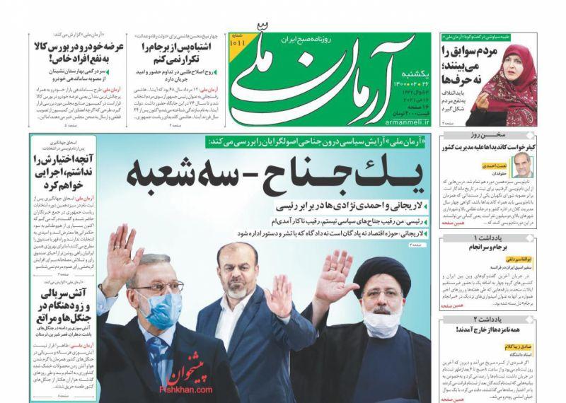 عناوین اخبار روزنامه آرمان ملی در روز یکشنبه ۲۶ ارديبهشت
