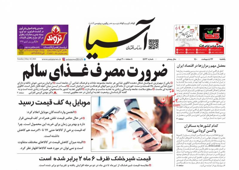 عناوین اخبار روزنامه آسیا در روز یکشنبه ۲۶ ارديبهشت