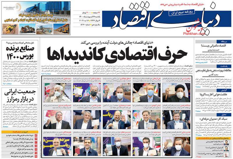 عناوین اخبار روزنامه دنیای اقتصاد در روز یکشنبه ۲۶ ارديبهشت