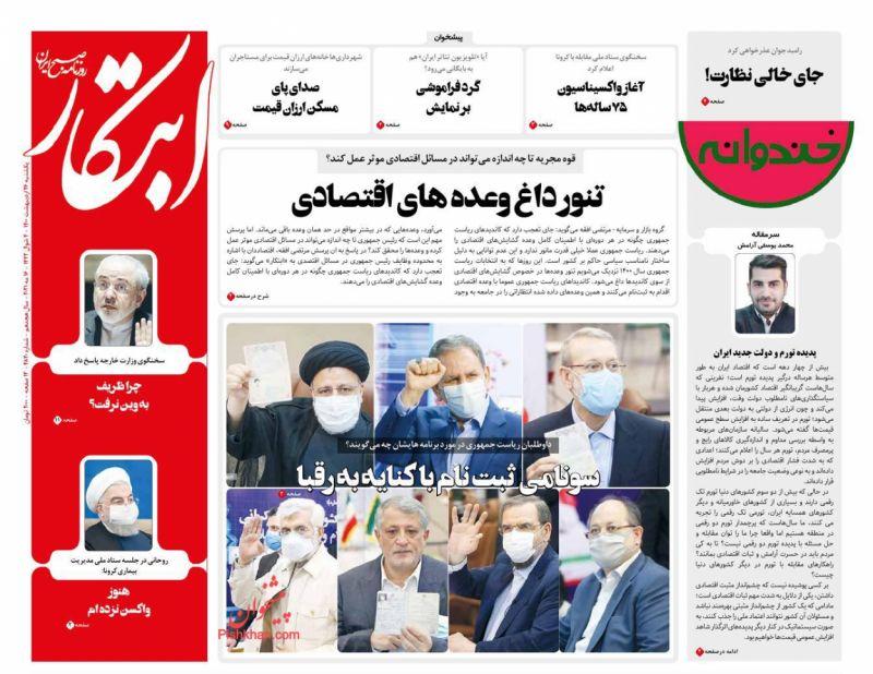 عناوین اخبار روزنامه ابتکار در روز یکشنبه ۲۶ ارديبهشت