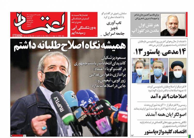 عناوین اخبار روزنامه اعتماد در روز یکشنبه ۲۶ ارديبهشت