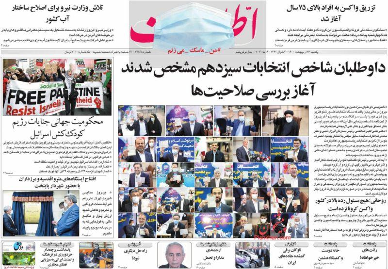 عناوین اخبار روزنامه اطلاعات در روز یکشنبه ۲۶ ارديبهشت