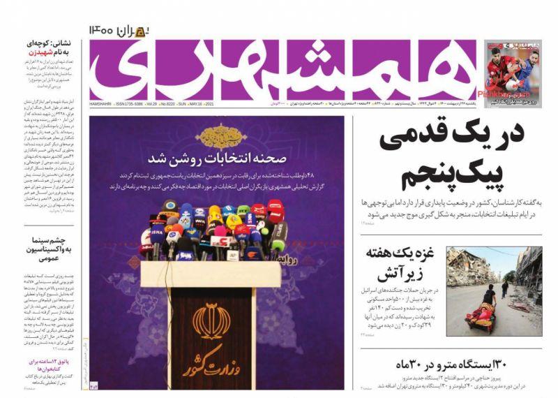 عناوین اخبار روزنامه همشهری در روز یکشنبه ۲۶ ارديبهشت