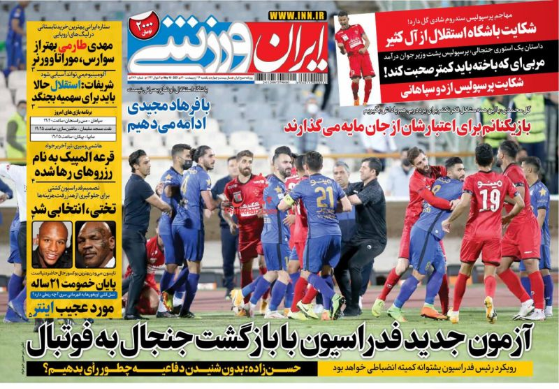 عناوین اخبار روزنامه ایران ورزشی در روز یکشنبه ۲۶ ارديبهشت