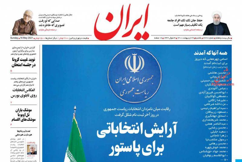 عناوین اخبار روزنامه ایران در روز یکشنبه ۲۶ ارديبهشت