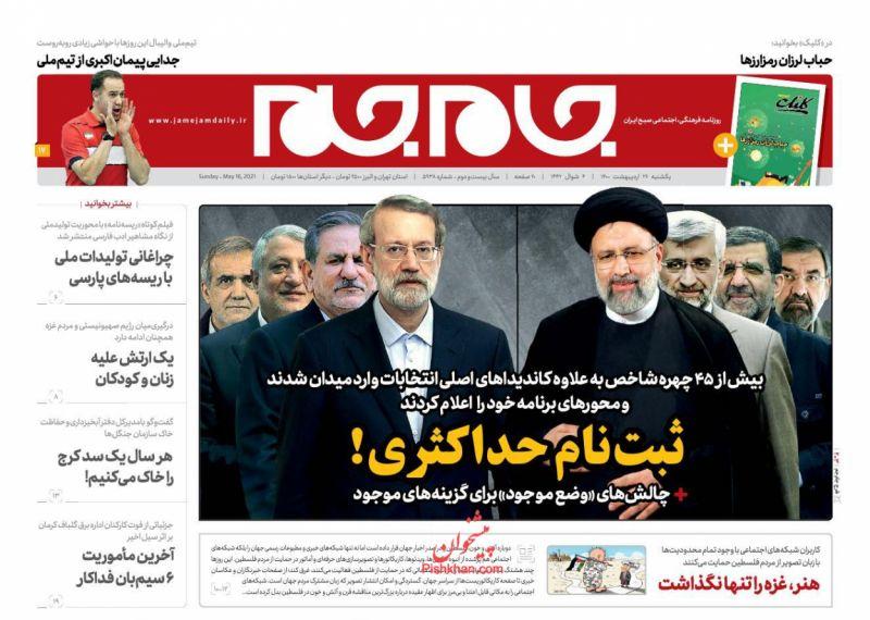 عناوین اخبار روزنامه جام جم در روز یکشنبه ۲۶ ارديبهشت