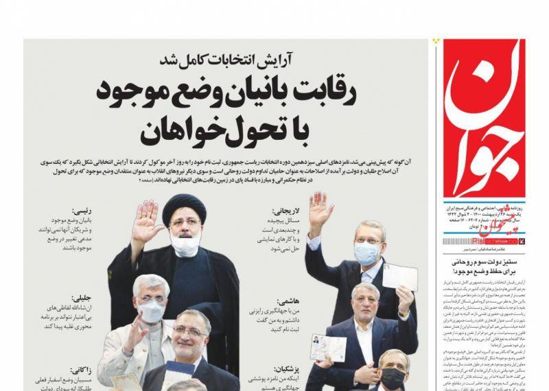 عناوین اخبار روزنامه جوان در روز یکشنبه ۲۶ ارديبهشت