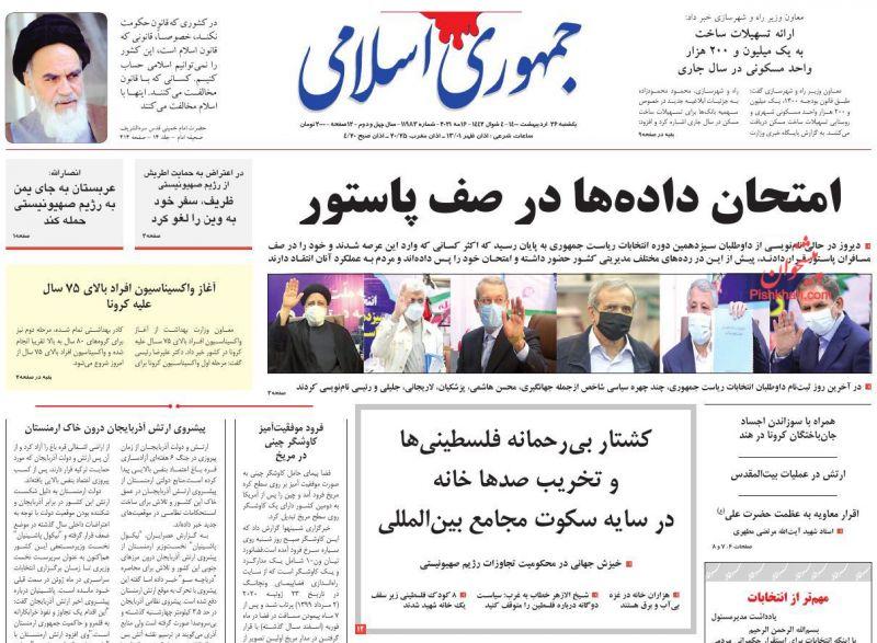 عناوین اخبار روزنامه جمهوری اسلامی در روز یکشنبه ۲۶ ارديبهشت
