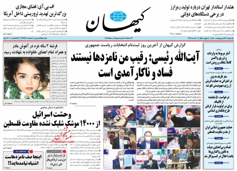عناوین اخبار روزنامه کيهان در روز یکشنبه ۲۶ ارديبهشت