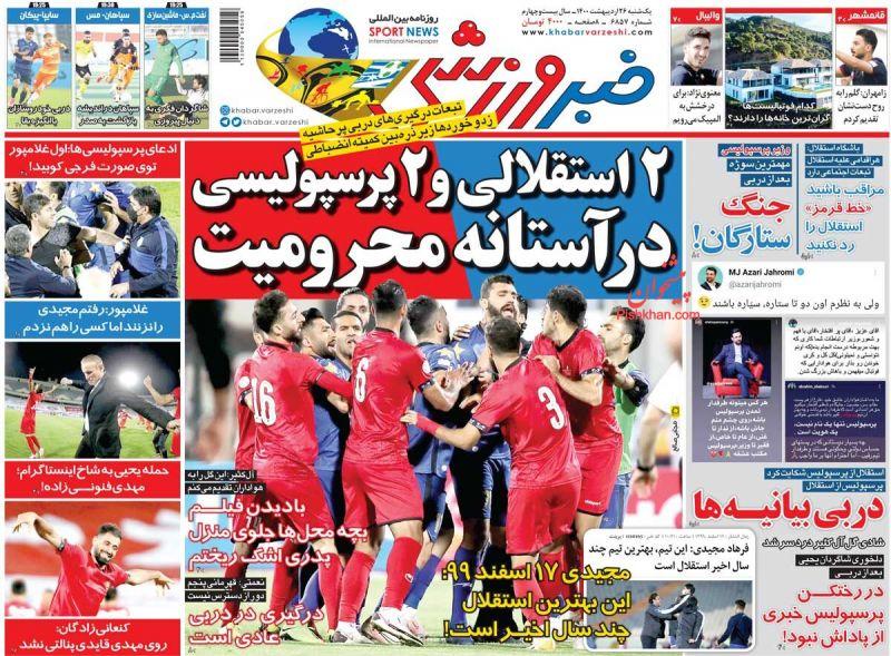 عناوین اخبار روزنامه خبر ورزشی در روز یکشنبه ۲۶ ارديبهشت