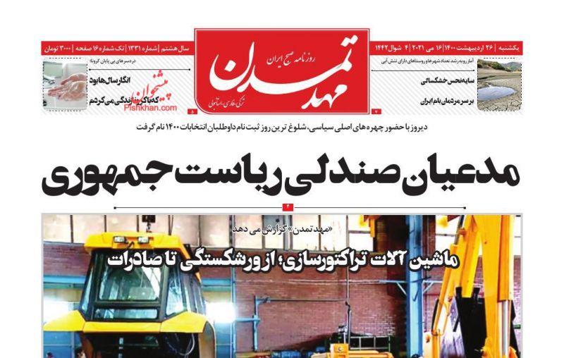 عناوین اخبار روزنامه مهد تمدن در روز یکشنبه ۲۶ ارديبهشت