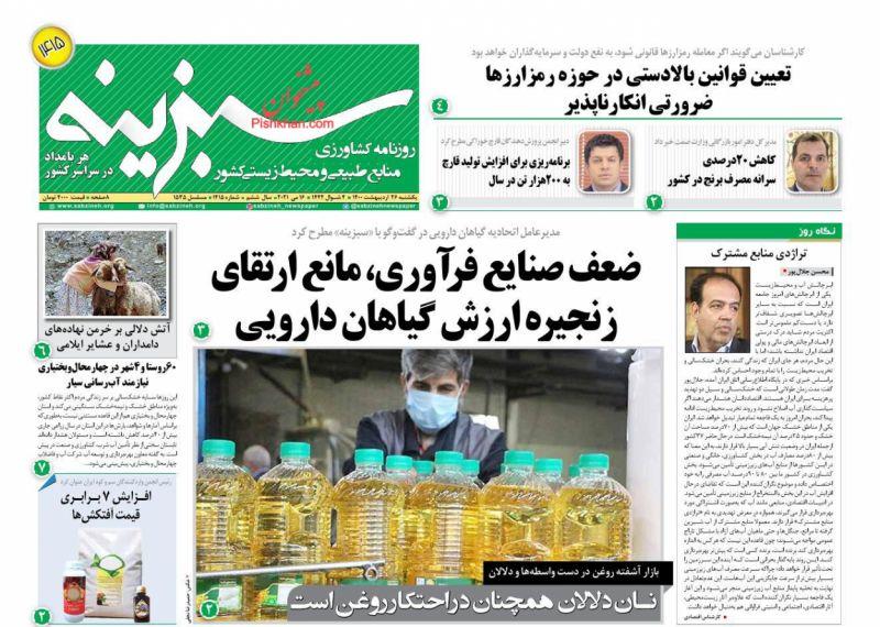 عناوین اخبار روزنامه سبزینه در روز یکشنبه ۲۶ ارديبهشت