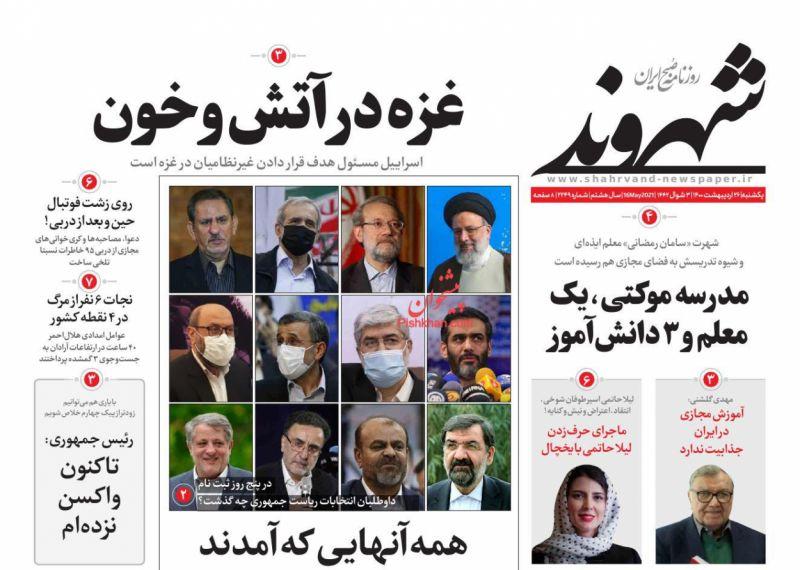 عناوین اخبار روزنامه شهروند در روز یکشنبه ۲۶ ارديبهشت