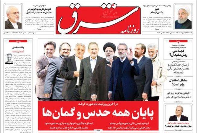 عناوین اخبار روزنامه شرق در روز یکشنبه ۲۶ ارديبهشت
