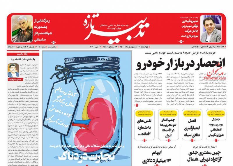 عناوین اخبار روزنامه تدبیر تازه در روز یکشنبه ۲۶ ارديبهشت