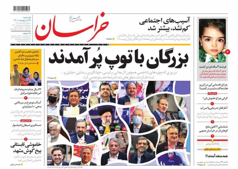 عناوین اخبار روزنامه خراسان در روز یکشنبه ۲۶ ارديبهشت