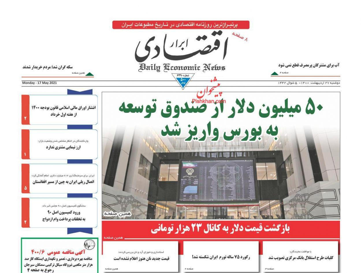عناوین اخبار روزنامه ابرار اقتصادی در روز دوشنبه ۲۷ ارديبهشت
