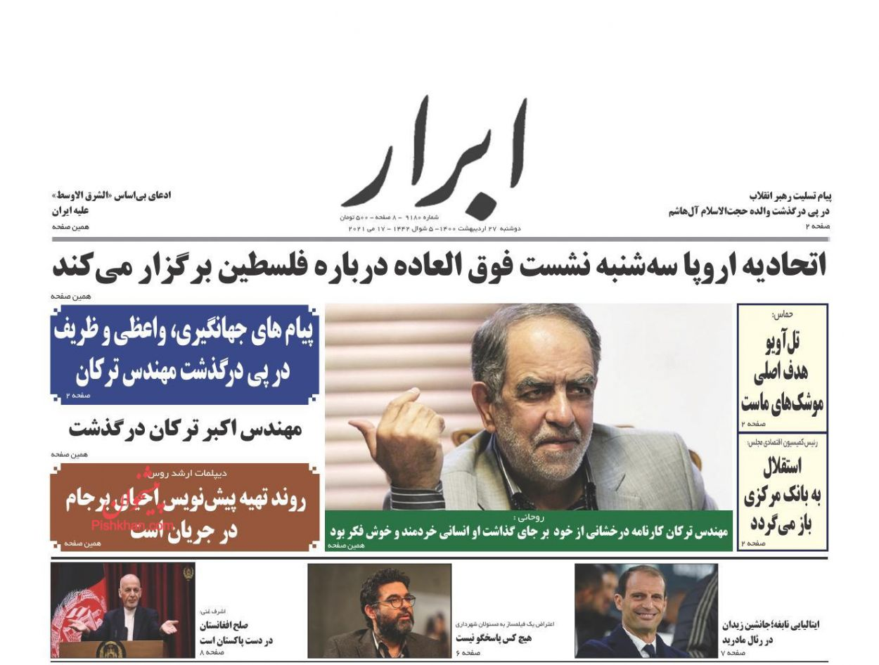 عناوین اخبار روزنامه ابرار در روز دوشنبه ۲۷ ارديبهشت