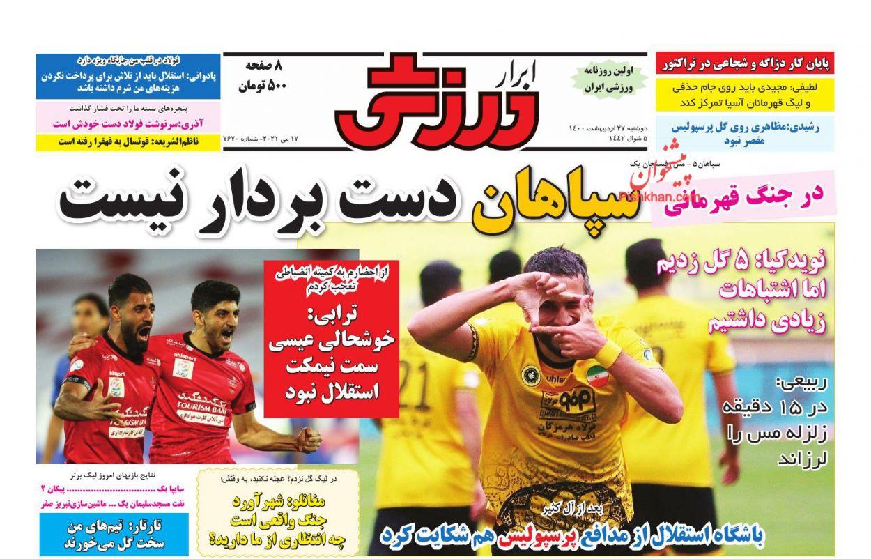 عناوین اخبار روزنامه ابرار ورزشى در روز دوشنبه ۲۷ ارديبهشت
