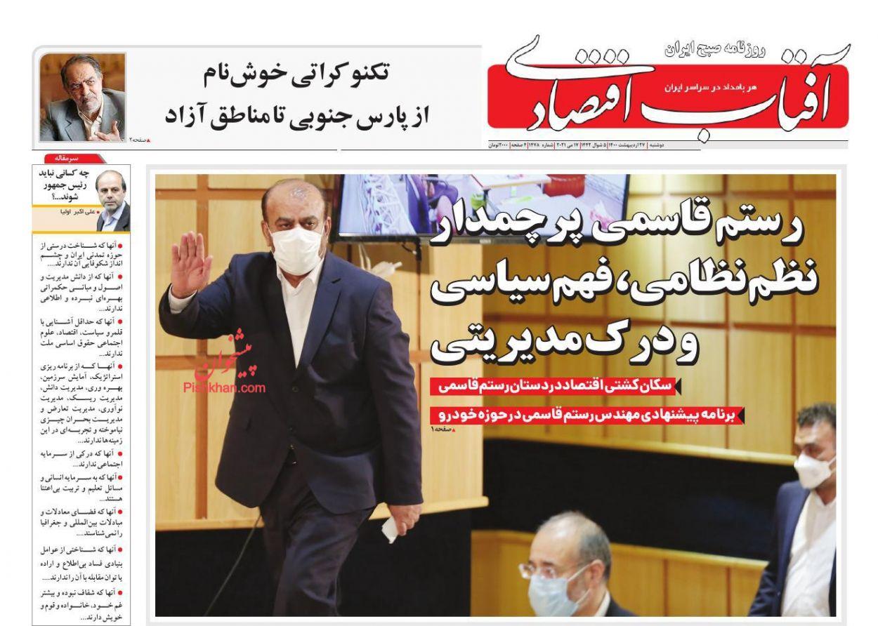 عناوین اخبار روزنامه آفتاب اقتصادی در روز دوشنبه ۲۷ ارديبهشت