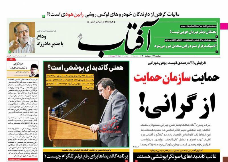 عناوین اخبار روزنامه آفتاب یزد در روز دوشنبه ۲۷ ارديبهشت