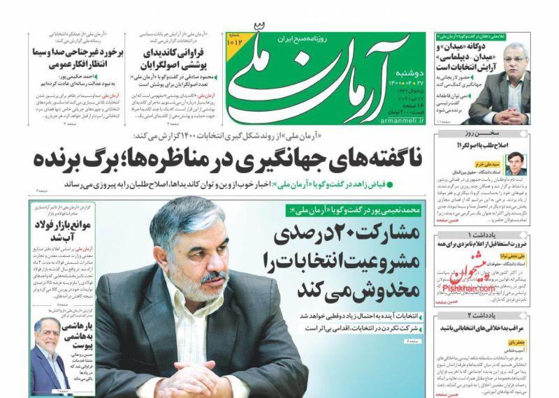 عناوین اخبار روزنامه آرمان ملی در روز دوشنبه ۲۷ ارديبهشت