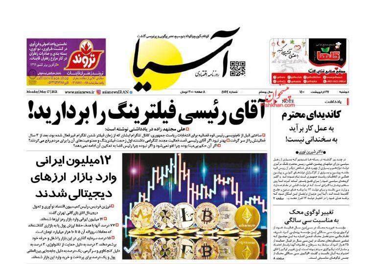عناوین اخبار روزنامه آسیا در روز دوشنبه ۲۷ ارديبهشت
