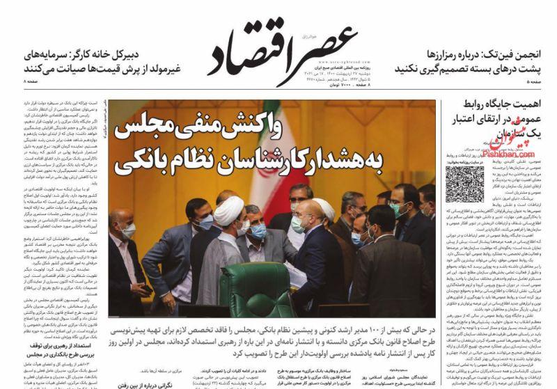 عناوین اخبار روزنامه عصر اقتصاد در روز دوشنبه ۲۷ ارديبهشت