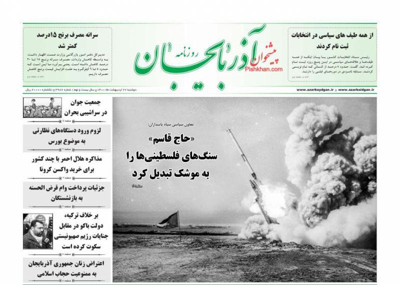 عناوین اخبار روزنامه آذربایجان در روز دوشنبه ۲۷ ارديبهشت