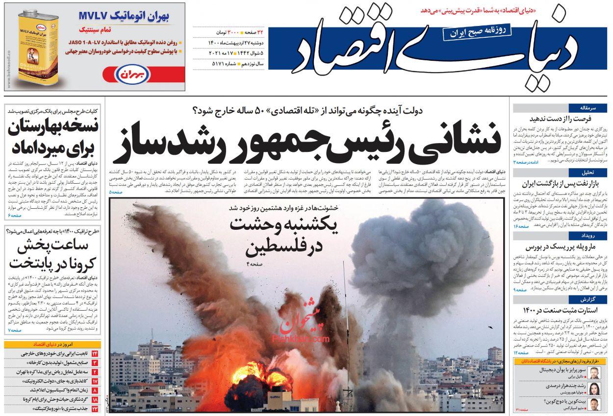 عناوین اخبار روزنامه دنیای اقتصاد در روز دوشنبه ۲۷ ارديبهشت