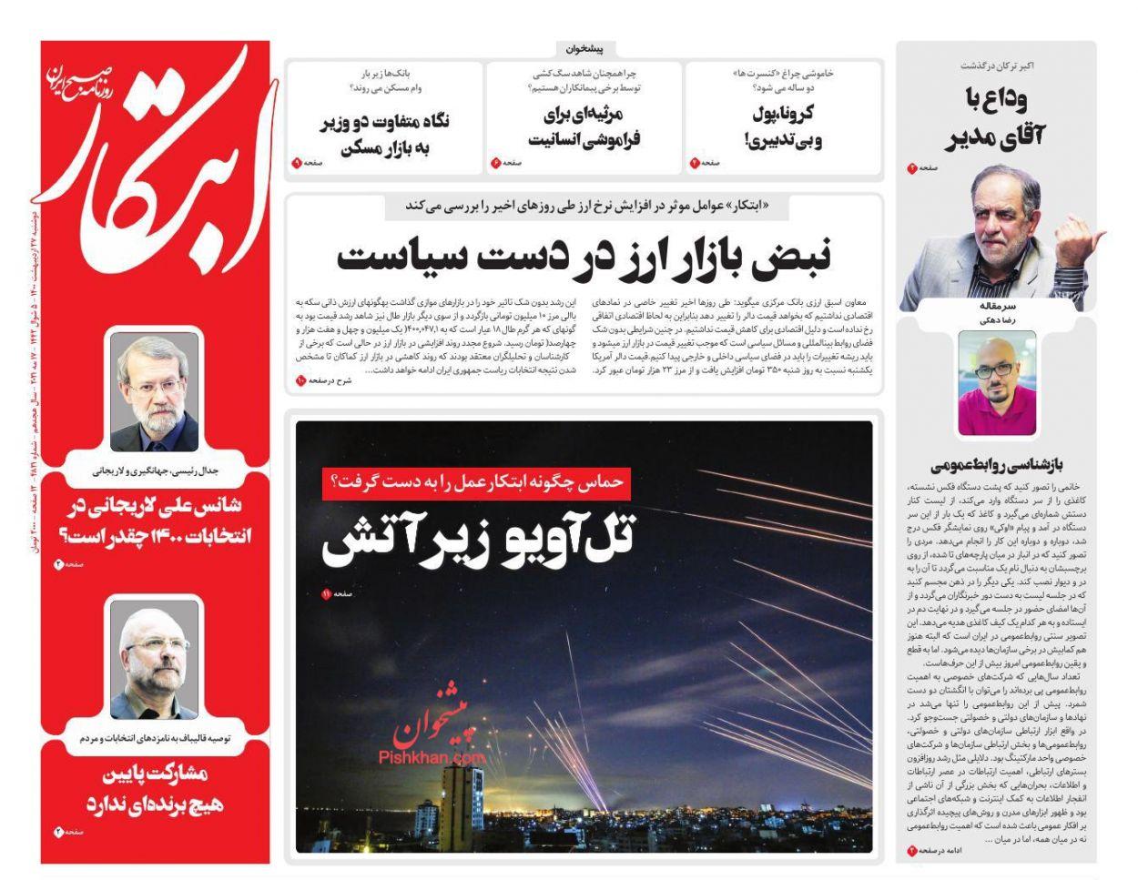 عناوین اخبار روزنامه ابتکار در روز دوشنبه ۲۷ ارديبهشت