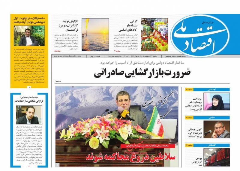 عناوین اخبار روزنامه اقتصاد ملی در روز دوشنبه ۲۷ ارديبهشت