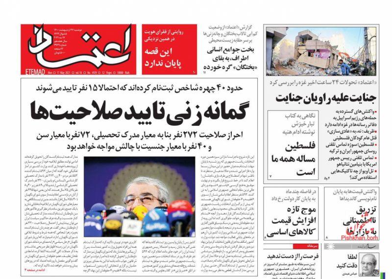 عناوین اخبار روزنامه اعتماد در روز دوشنبه ۲۷ ارديبهشت