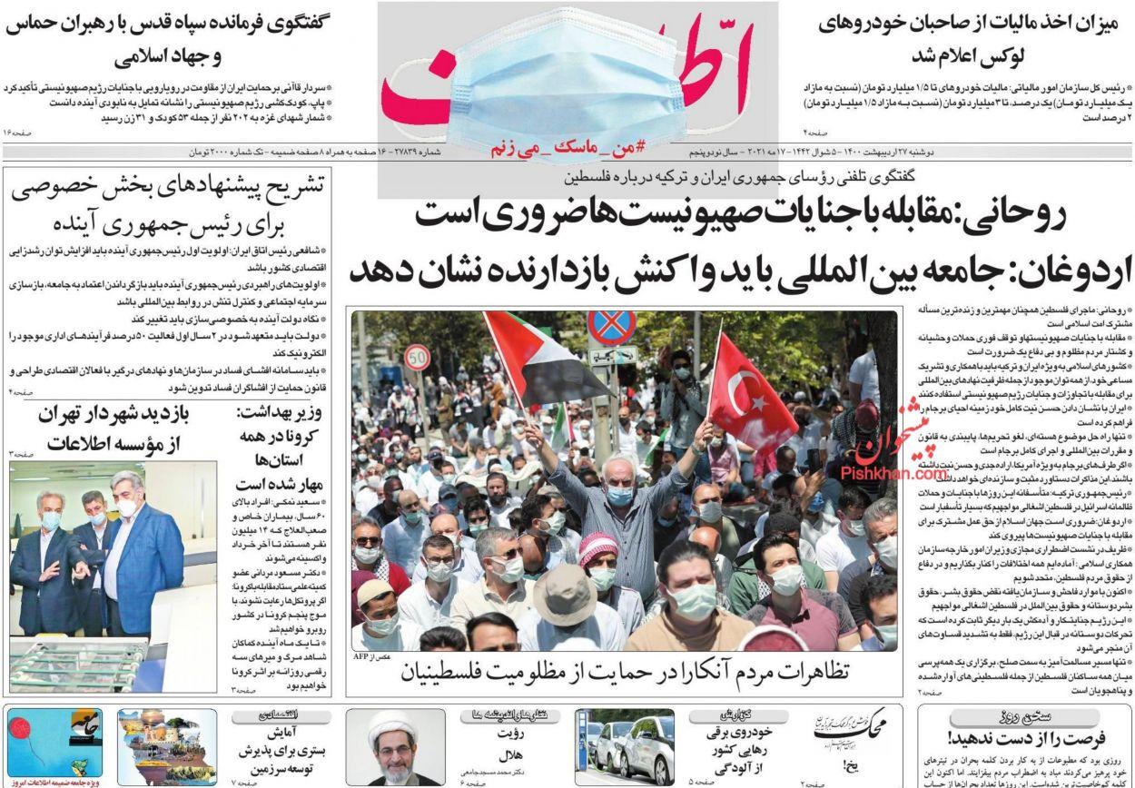 عناوین اخبار روزنامه اطلاعات در روز دوشنبه ۲۷ ارديبهشت