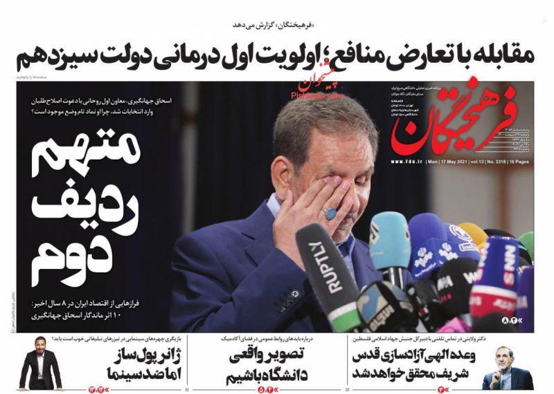 عناوین اخبار روزنامه فرهیختگان در روز دوشنبه ۲۷ ارديبهشت