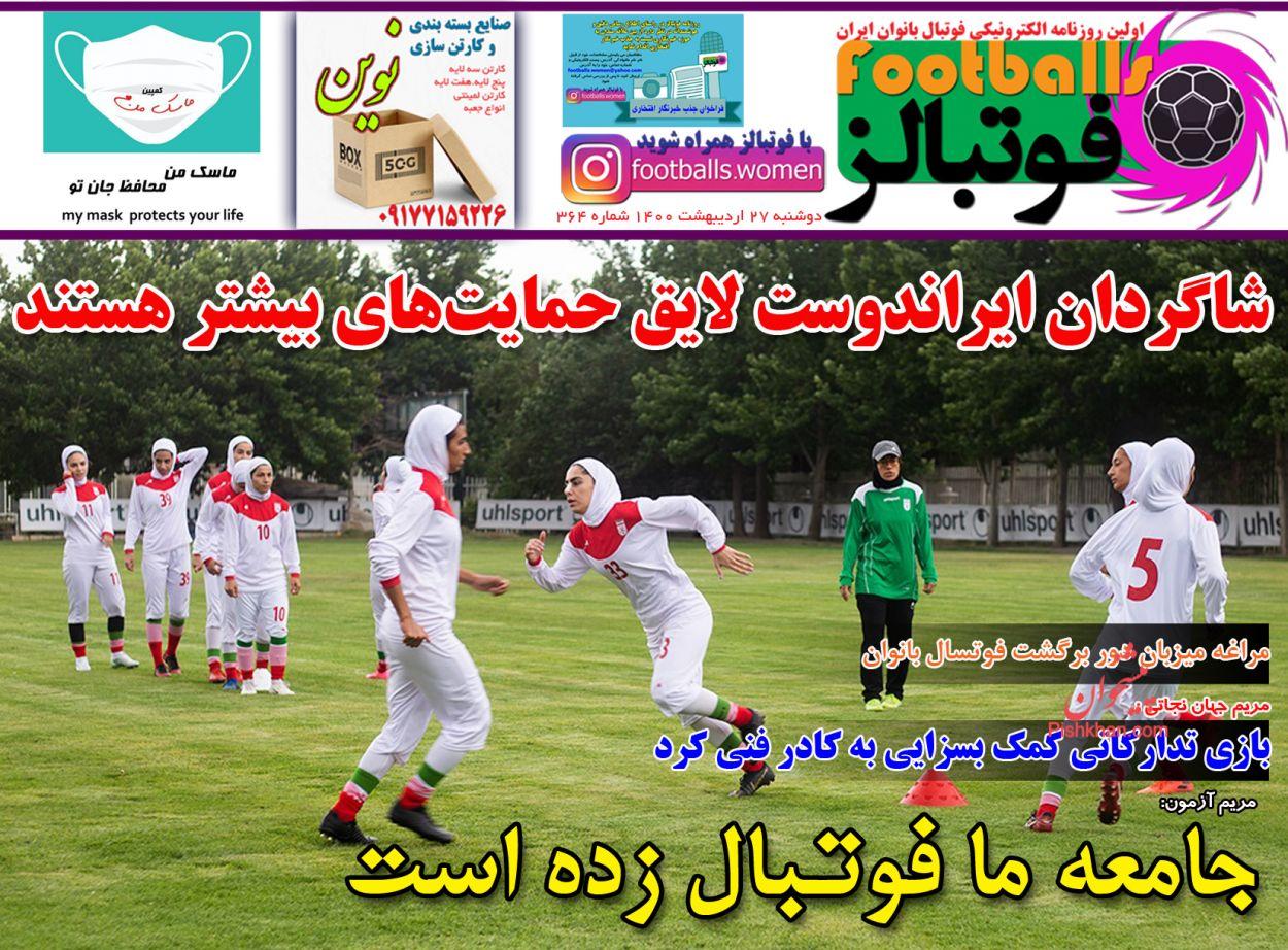عناوین اخبار روزنامه فوتبالز در روز دوشنبه ۲۷ ارديبهشت