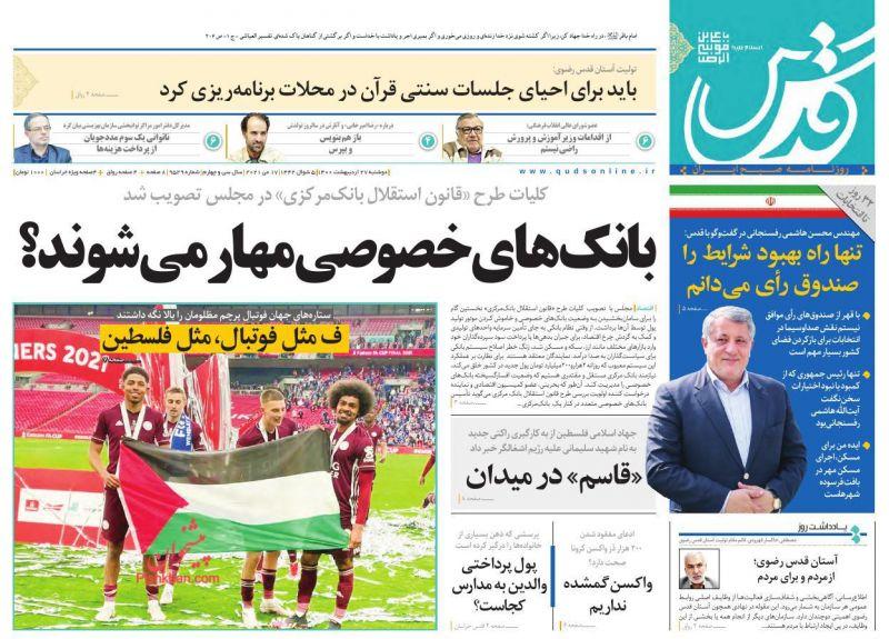 عناوین اخبار روزنامه قدس در روز دوشنبه ۲۷ ارديبهشت