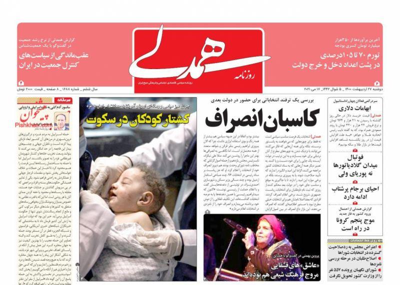 عناوین اخبار روزنامه همدلی در روز دوشنبه ۲۷ ارديبهشت