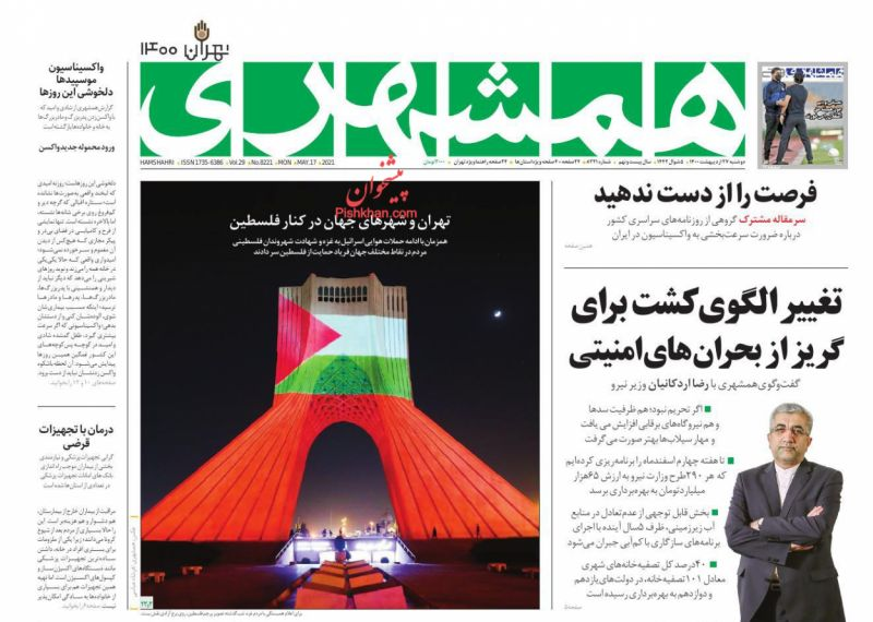 عناوین اخبار روزنامه همشهری در روز دوشنبه ۲۷ ارديبهشت