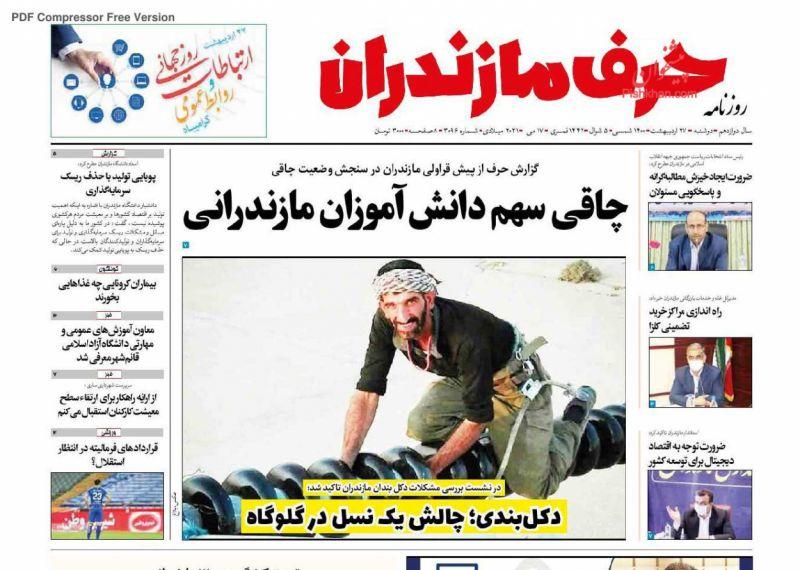 عناوین اخبار روزنامه حرف مازندران در روز دوشنبه ۲۷ ارديبهشت