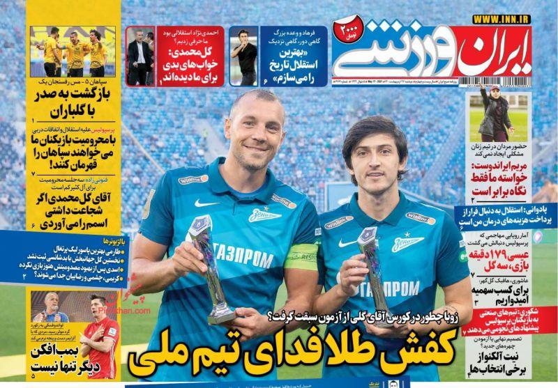 عناوین اخبار روزنامه ایران ورزشی در روز دوشنبه ۲۷ ارديبهشت