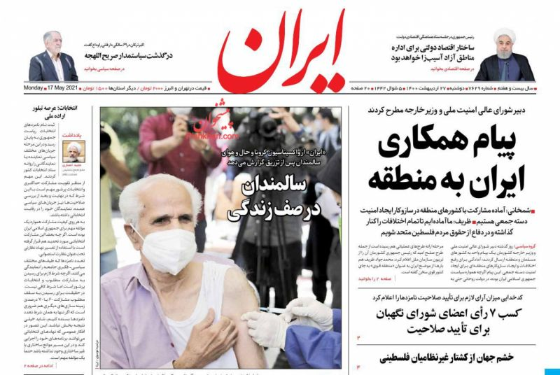 عناوین اخبار روزنامه ایران در روز دوشنبه ۲۷ ارديبهشت