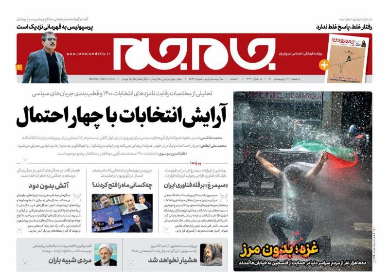 عناوین اخبار روزنامه جام جم در روز دوشنبه ۲۷ ارديبهشت